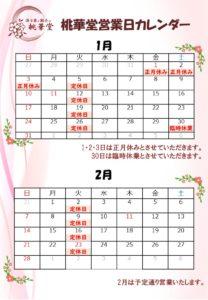 1月・2月営業カレンダー