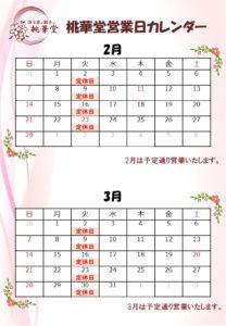 2月・3月営業カレンダー