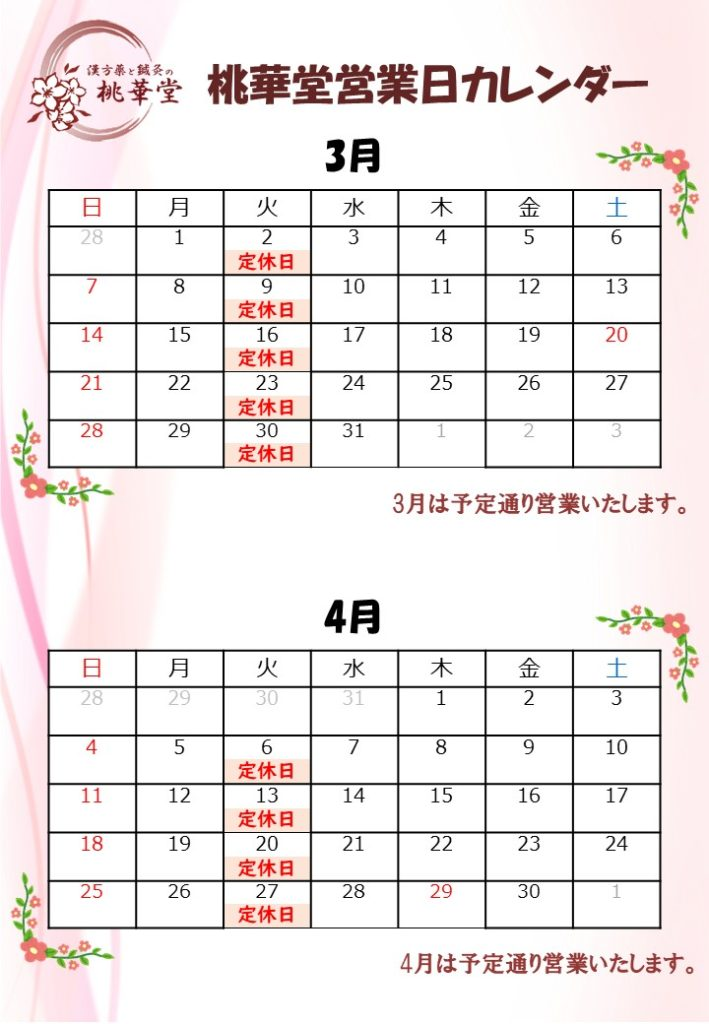 3月・4月営業カレンダー