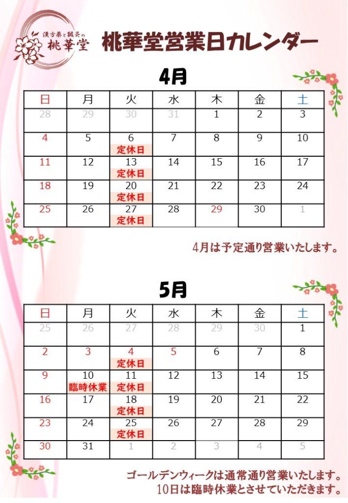 4月・5月営業カレンダー