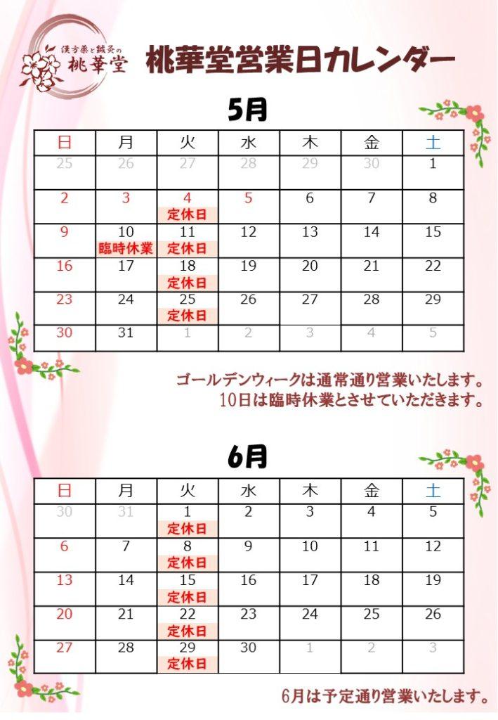 5月・6月営業カレンダー