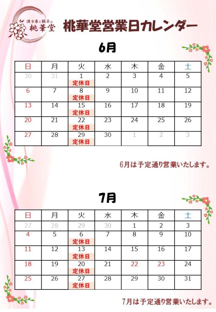 6月・7月営業カレンダー