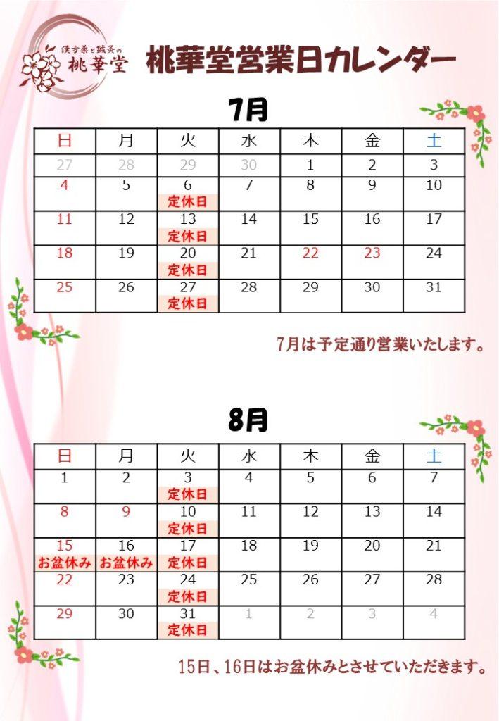 7月・8月営業カレンダー