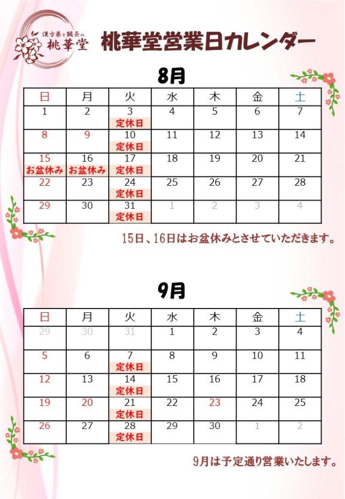 8月・9月営業カレンダー