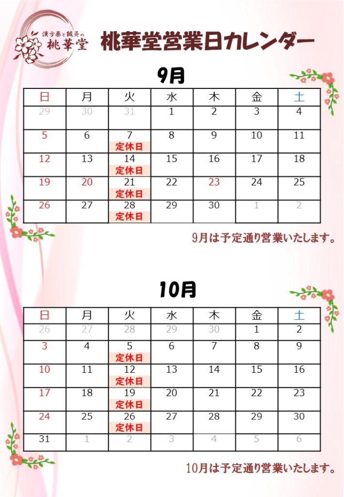 9月・10月営業カレンダー